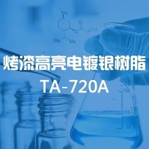 TA-720A  烤漆高亮电镀银树脂