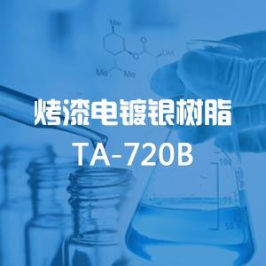TA-720B 烤漆电镀银树脂