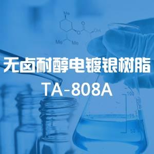TA-808A    无卤耐醇电镀银树脂