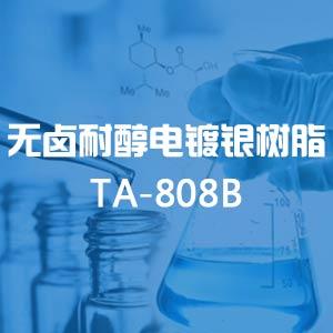 TA-808B   无卤耐醇电镀银树脂