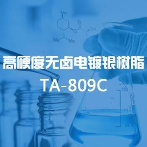 TA-809C   高硬度无卤电镀银树脂