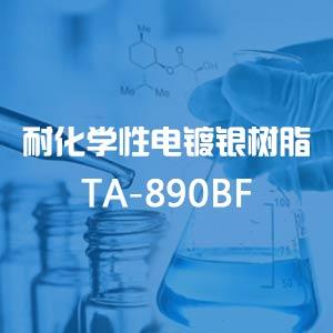TA-890BF   耐化学性电镀银树脂