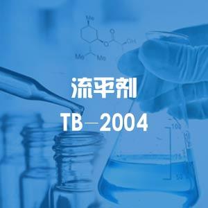 TB-2004  流平剂
