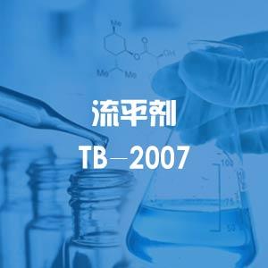 TB-2007  流平剂