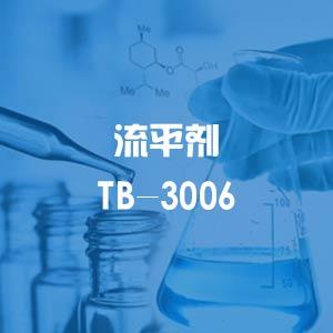 TB-3006  抗油流平剂