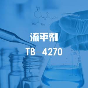 TB-4270 流平剂