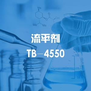 TB-4550  流平剂