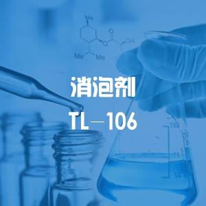 TL-106 消泡剂
