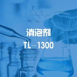 TL-1300 消泡剂