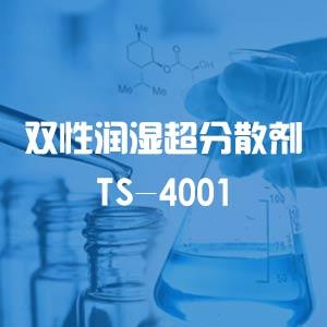 TS-4001 双性润湿超*********