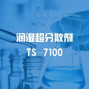 TS-7100  润湿超*********