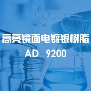 AD-9200    高亮镜面电镀银树脂