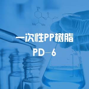 PD-6   一次性PP树脂