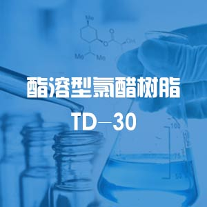 TD-30 酯溶型氯醋树脂
