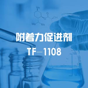 TF-1108  附着力*********