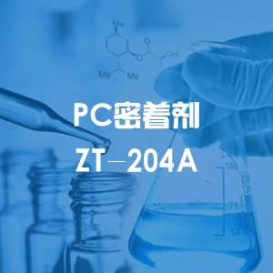 ZT-204A  PC密着剂
