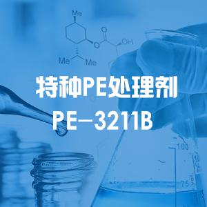 PE-3211B  特种PE处理剂
