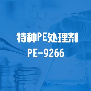 PE-9266  特种PE处理剂