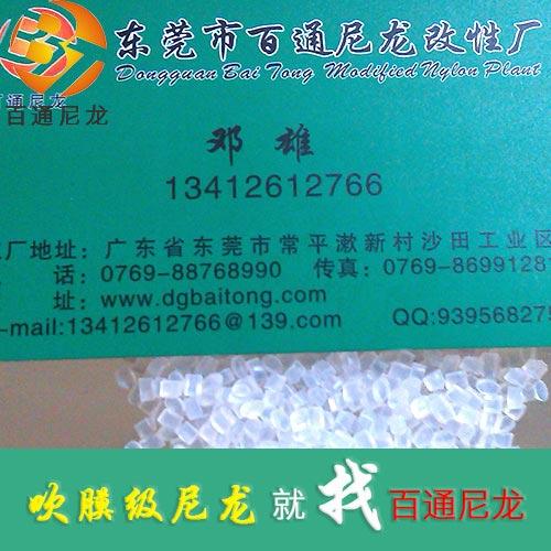 尼龍廠家供應吹膜級尼龍 用于拉膜 薄膜 食品包裝膜