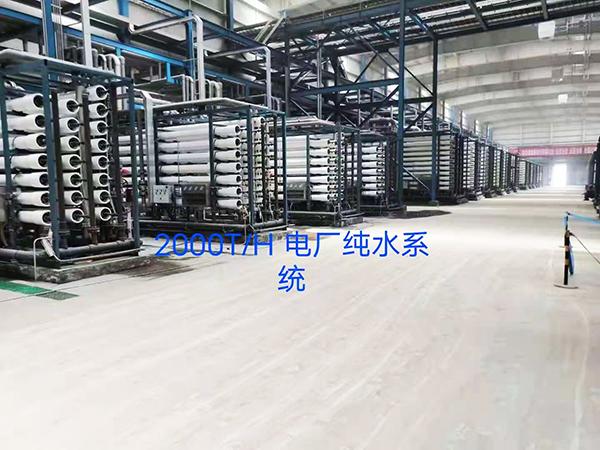 2000T/H电厂纯水系统