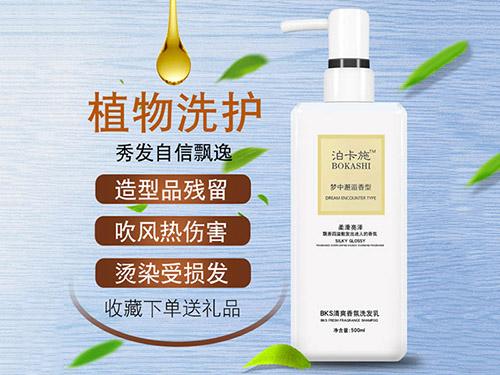 洗发乳染烫受损造型残留发质专用洗发水