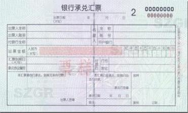 紙質銀行承兌匯票
