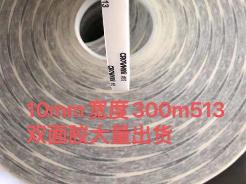 3M513雙面膠