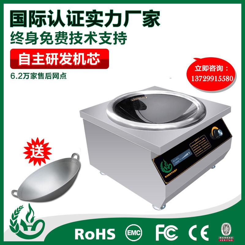 廠家直銷臺式凹面電磁小炒爐8KW廚禾商用大功率電磁爐保修兩年