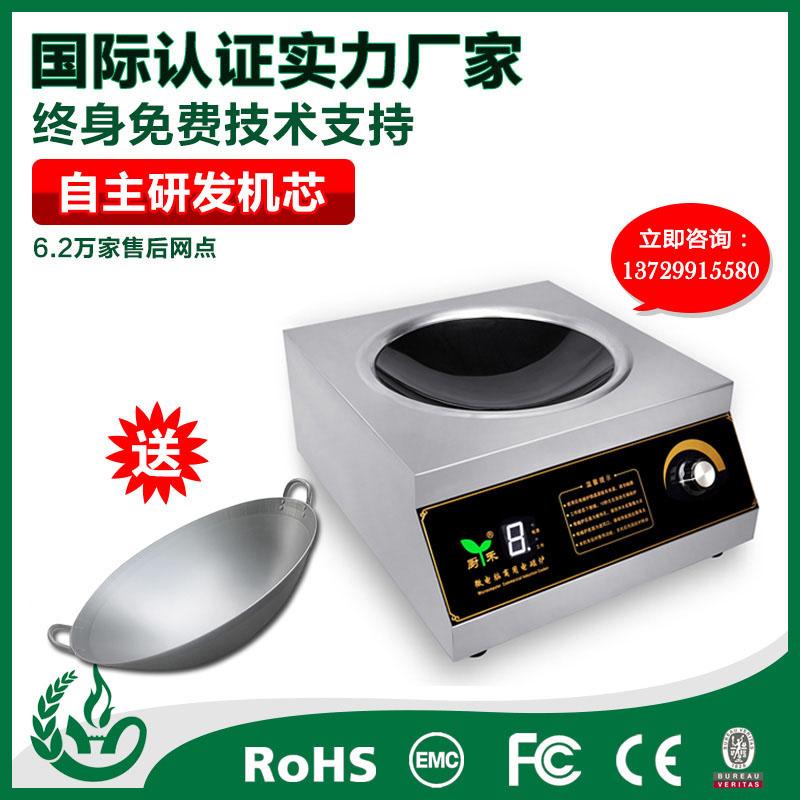 凹面電磁爐  商用電磁爐5000W 臺式電磁小炒爐  家用商用兩用節能爐