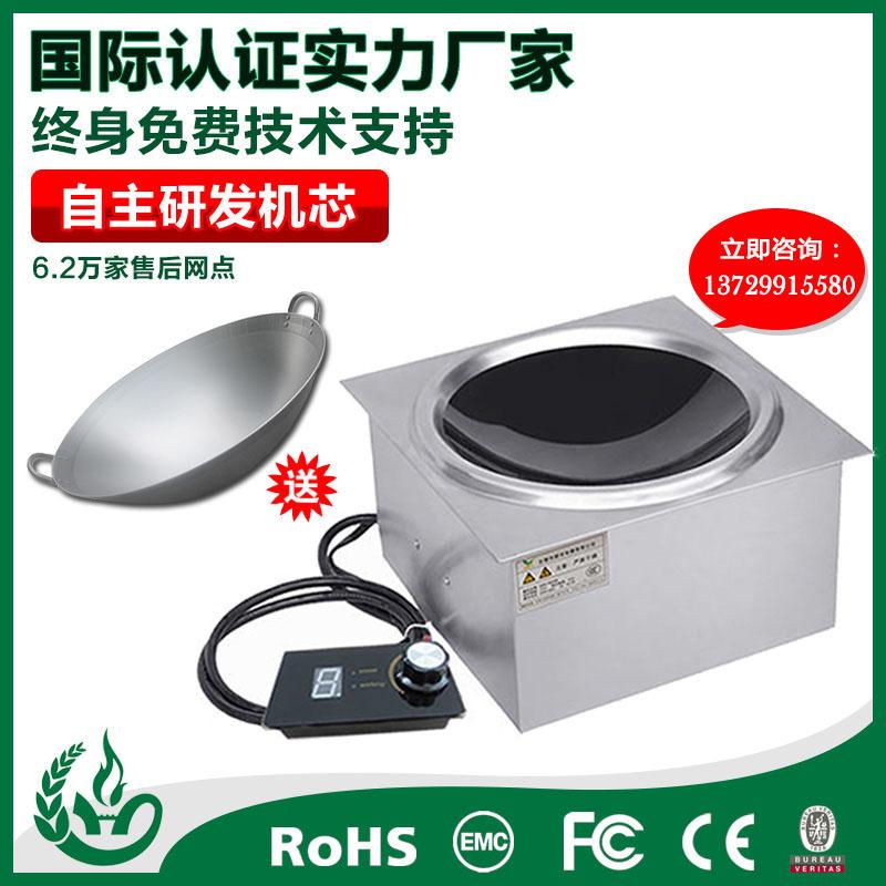 嵌入式電磁凹面爐批發5KW廚禾廣東廠家商用大功率嵌入式電磁爐
