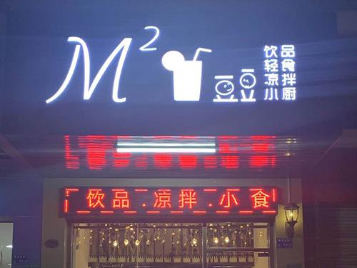 小食店发光字安装