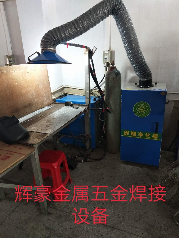 金屬五金焊接