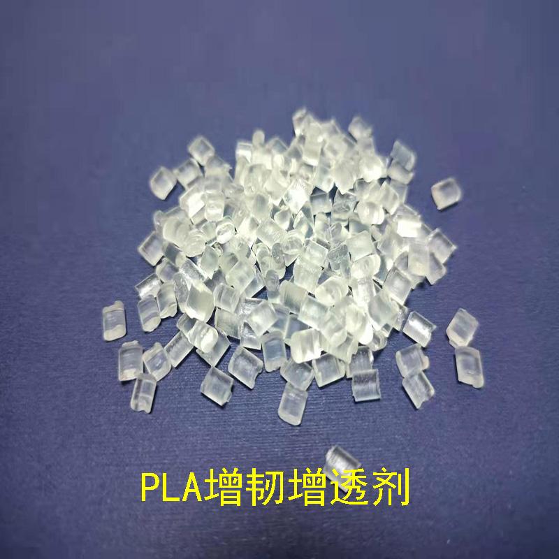 PLA增透增韌劑