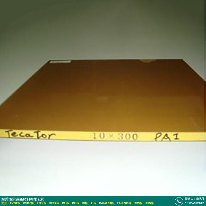 珠海PAI4203板_承運新材料_耐高溫_食品級_環保_耐腐蝕