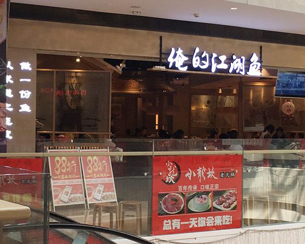 餐廳門店裝修設計