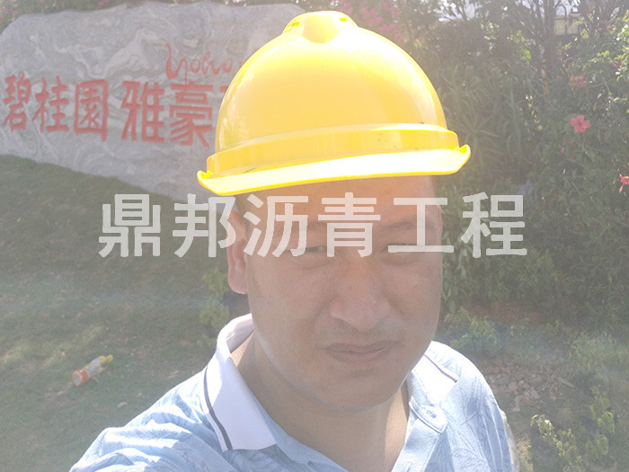 碧桂园沥青施工工程