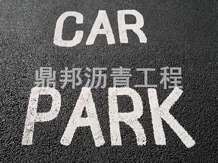 东莞停车场沥青摊铺工程
