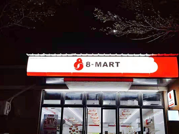 8-MART吸塑灯箱