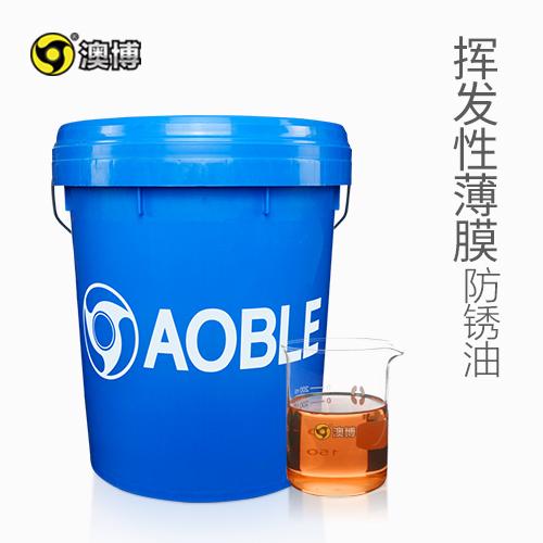 挥发性薄膜防锈油