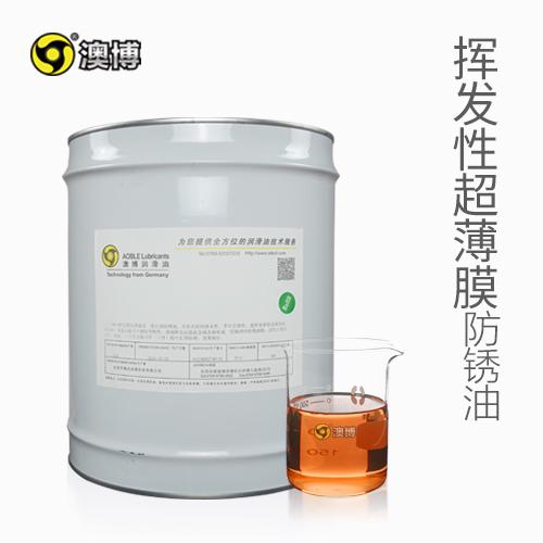 挥发性超薄膜防锈油