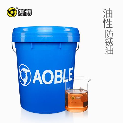 油性防锈油