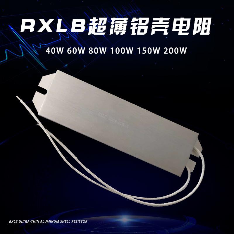 超薄鋁殼電阻