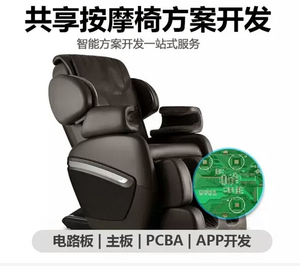 共享按摩椅解决方案