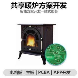 共享暖炉方案开发