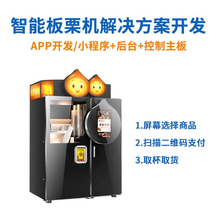 共享板栗機 APP/小程序公眾號/PC端管理后臺/智能硬件/掃碼支付模塊開發
