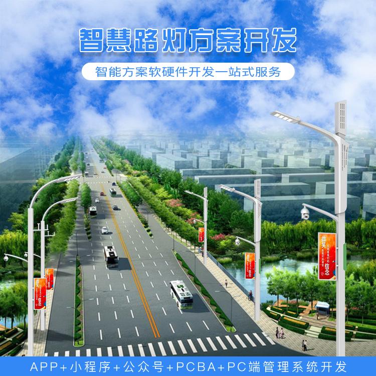 智慧路燈系統方案開發