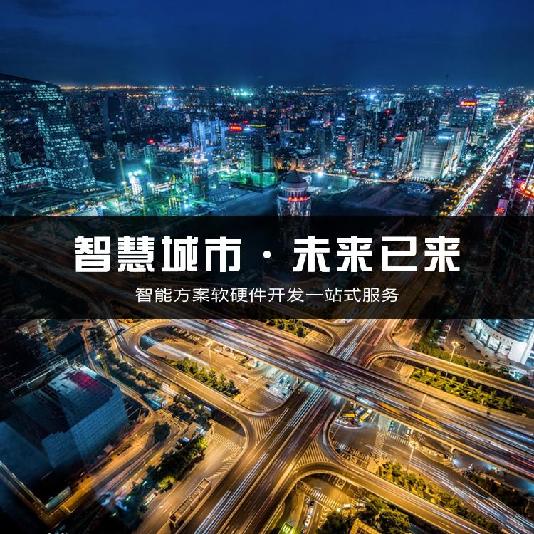 智慧城市方案開發