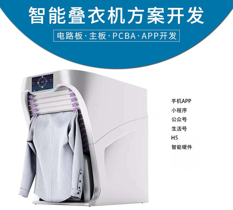 共享疊衣機系統軟硬件開發