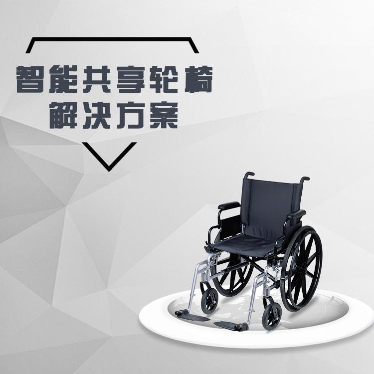 共享輪椅系統軟硬件方案開發