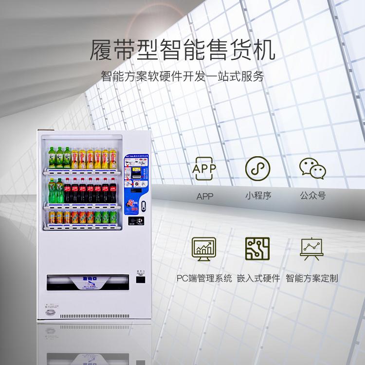 【履帶型】智能售貨機系統軟硬件解決方案